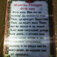 Отдается в дар православный магнитик с молитвой