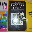 Отдается в дар Русский язык и литература