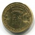Отдается в дар 10 рублей 2012 года Ростов-на-Дону