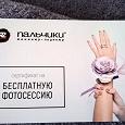 Отдается в дар Сертификат на фотосессию.