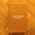 Отдается в дар Книга «Образцовая кухня»