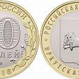 Отдается в дар 10 рублей 2016 ММД «Иркутская область (Российская Федерация)»