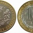 Отдается в дар 10 рублей «Ульяновская область»…