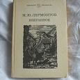 Отдается в дар Книга М. Ю. Лермонтов. Избранные произведение