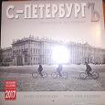 Отдается в дар Календарь 2017 года (Старый Петербург)
