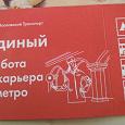 Отдается в дар Билет метро Работа и карьера в метро