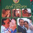 Отдается в дар Книга «Азбука для двоих» Шейко Н.И.