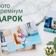 Отдается в дар Код на бесплатную печать 30 фото премиум от Нетпринт