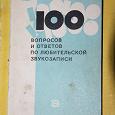 Отдается в дар Книга «100 вопросов и ответов по любительской звукозаписи»