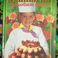 Отдается в дар Книга кулинария