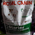 Отдается в дар корм для собак royal canin