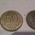 Отдается в дар Монеты 50 рублей
