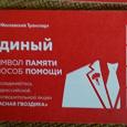 Отдается в дар метро Единый с гвоздикой