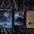 Отдается в дар 3 интересные книги