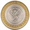 Отдается в дар Монета 10 рублей «Республика Алтай»