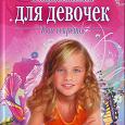 Отдается в дар Энциклопедия для девочек. Твои секреты