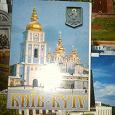 Отдается в дар набор открыток Киев