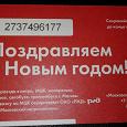 Отдается в дар Единый проездной новогодний билет московского метро