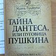 Отдается в дар Книга о нашем всем: А. С. Пушкине