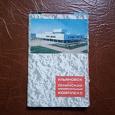 Отдается в дар набор открыток «Ульяновск»