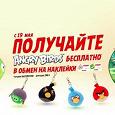 Отдается в дар наклейки ОКЕЙ – Angry Birds