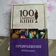 Отдается в дар Книга Кафка «Превращение»