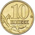 Отдается в дар 10 копеек РФ