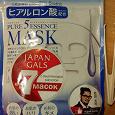Отдается в дар Тканевая маска для лица
