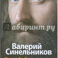 Отдается в дар Валерий Синельников «возлюби болезнь свою» книга
