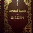 Отдается в дар Книга Новый завет, Псалтирь