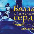 Отдается в дар Бесплатное приглашение на Мюзикл «Баллада о маленьком сердце»