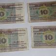 Отдается в дар 10 рублей Белоруссии 2000