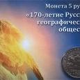 Отдается в дар 5 рублей РГО