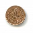 Отдается в дар 10 йен Япония