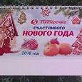 Отдается в дар Календарь домик на 2018-2019 год