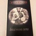 Отдается в дар Пауло Коэльо-книга воина света