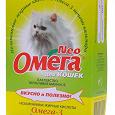 Отдается в дар Витамины для кошек