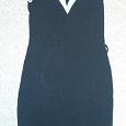 Отдается в дар Платье трикотаж р.46 Франция