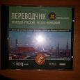 Отдается в дар Переводчик с немецкого на русский и обратно на диске