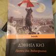 Отдается в дар книга Дэниел Киз «Цветы для Элджернона»