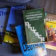 Отдается в дар Учебники немецкого языка