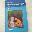 Отдается в дар Учебник по информатике и икт 7 класс
