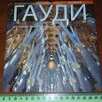 Отдается в дар Книга об архитектуре А.Гауди 2013 г.