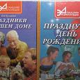 Отдается в дар Книги по проведению праздников