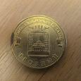 Отдается в дар 10 рублей РФ ГВС