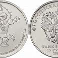 Отдается в дар 25 рублей «Забивака»