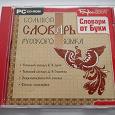 Отдается в дар Большой словарь русского языка. CD.