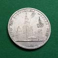 Отдается в дар СССР юбилейный рубль МГУ 1979 год