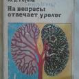 Отдается в дар книга факультет здоровья на вопросы отвечает уролог