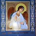 Отдается в дар Православный настенный календарь на 2018г